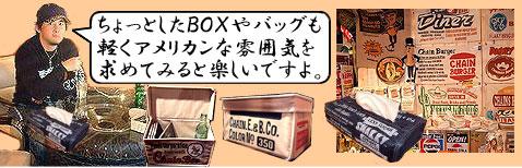 アメリカン雑貨 サンブリッヂ BOX