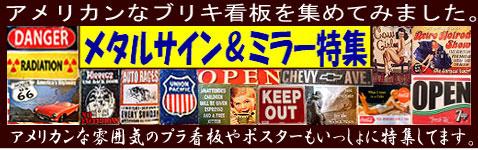 アメリカン雑貨屋 サンブリッヂ ブリキ看板