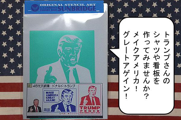 ステンシルアート ドナルド・トランプ アメリカ雑貨屋サンブリッヂ