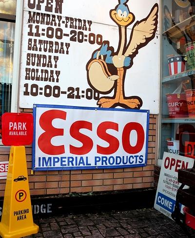エッソバナー ESSOバナー アメリカンバナー アメリカ雑貨屋サンブリッヂ SUNBRIDGE 岩手雑貨屋