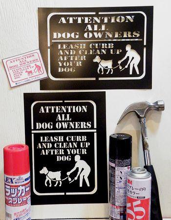 ステンシル DOG WASTE 犬のフンは始末して 飼い犬 注意  アメリカ雑貨 SUNBRIDGE さんぶり
