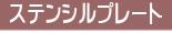 ステンシルプレート